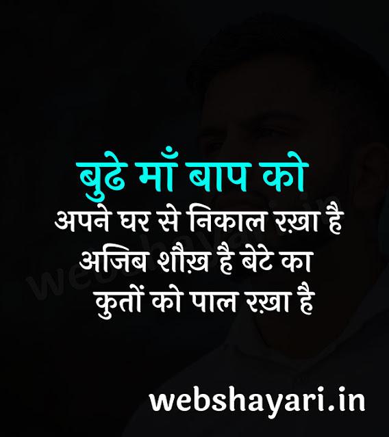suvichar hindi image