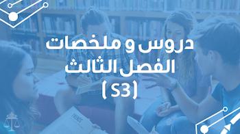 جميع دروس و ملخصات مواد الفصل الثالث شعبة القانون - S3