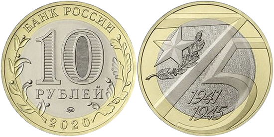 Russia 10 roubles 2020 - Victory in the Great Patriotic War