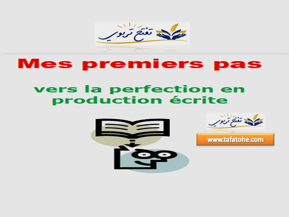 تعلم كتابة التعببر الكتابي باللغة الفرنسية من خلال هذا كتاب