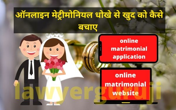 how to protect yourself form matrimonial fraud form website and application.