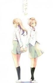 Ikuji Nashi - Yomi to Mahiru to Mia