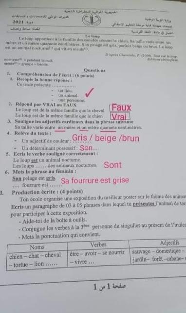 حل امتحان اللغة الفرنسية لشهادة التعليم الابتدائي  دورة جوان 2021