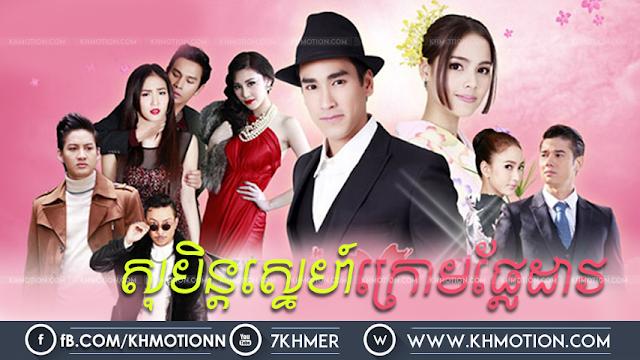 Soben Sne Krom Phlae Dao