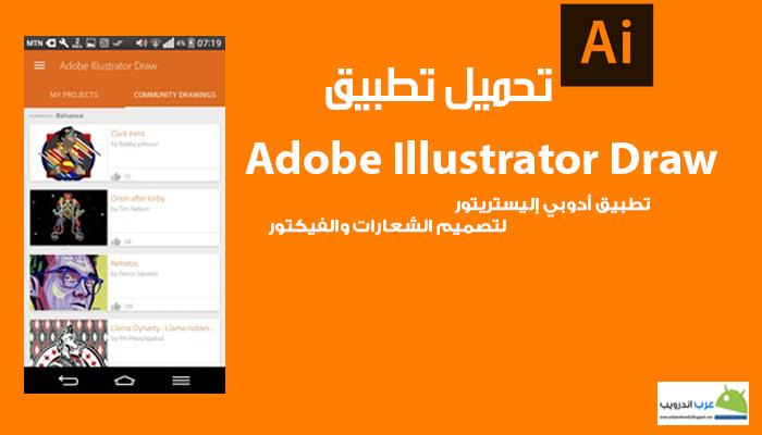 تحميل تطبيق لتصميم الشعارات Adobe illustrator draw