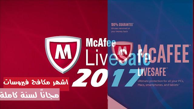 إستفد من هذا العرض وآحصل على مكافح الفيروسات McAfee LiveSafe الشهير مجانا لمدة سنة!