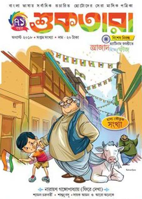 Bangla Comics Pdf File