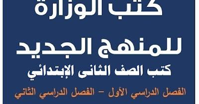 الكتب الدراسية للصف الثاني الابتدائي الترم الأول والثاني لعام 2021