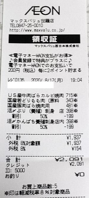 マックスバリュ 世羅店 2020/8/17 のレシート