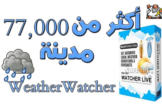تحميل برنامج Weather Watcherاحدت اسدار