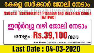 NATPAC Recruitment 2020 – Walkin Interview For 13 Scientist Vacancies, @thozhilveedhi.com