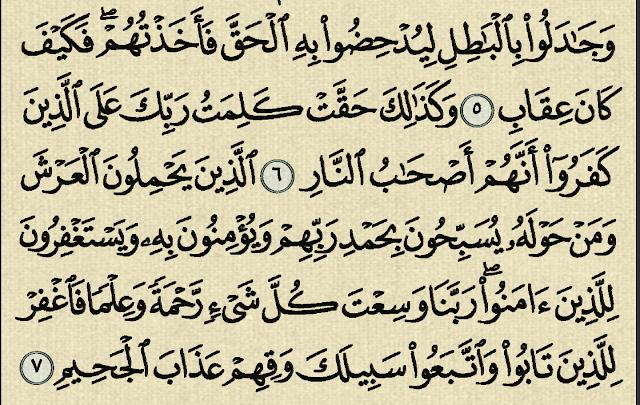 شرح وتفسير سورة غافر Surah Ghafir (من الآية 1 إلى الآية 16 )