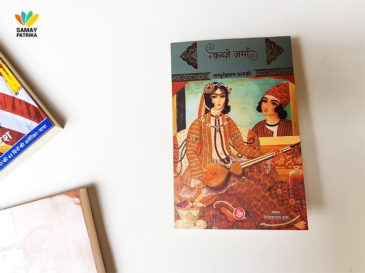 kabze-zaman-book