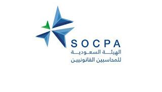 الان عدد كبير من الوظائف لحملة البكالوريوس بالهيئة السعودية للمحاسبين القانونيين في الرياض