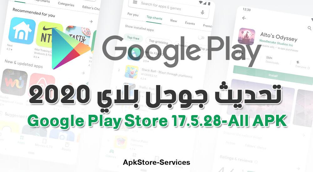 تحديث متجر جوجل بلاي 2020 - Google Play Store 17.5.28-all اخر إصدار