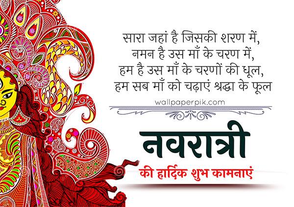 नवरात्रि शुभकामनाएं हिंदी स्टेटस hindi photo download
