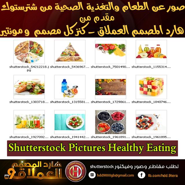 صور عن الطعام والتغذية الصحية من شترستوك - shutterstock