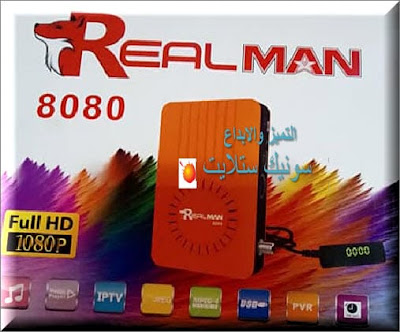 حصرى سوفت وير REAL MAN 8080HD معالج 1506TV