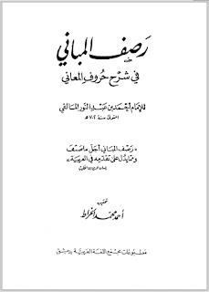 تحميل رصف المباني في شرح حروف المعاني - أحمد بن عبد النور المالقي pdf