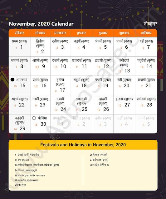 Marathi Calendar for November 2020