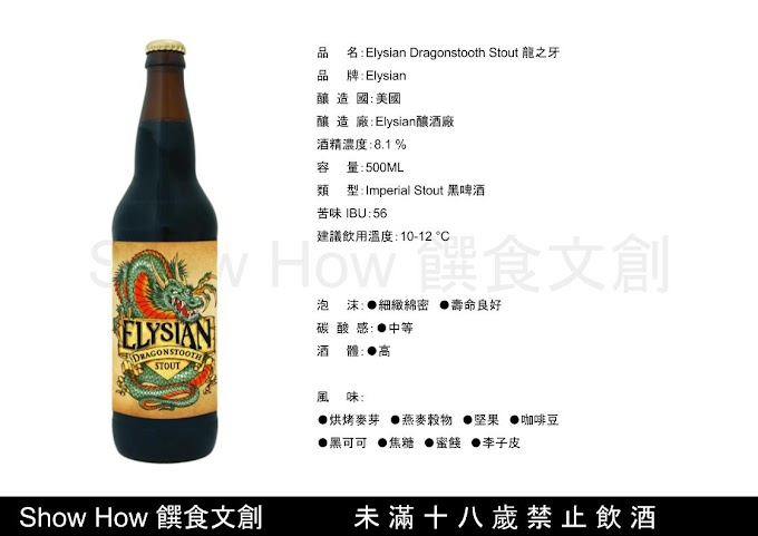 Elysian Dragonstooth Stout 龍之牙