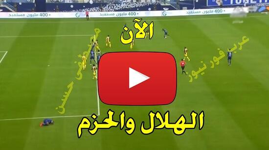 الان مشاهدة مباراة الهلال والحزم بث مباشر 26-12-2019 في الدوري السعودي