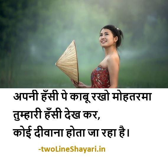 Smile status hindi download, Smile status hindi 2 Line , Smile status hindi shayari