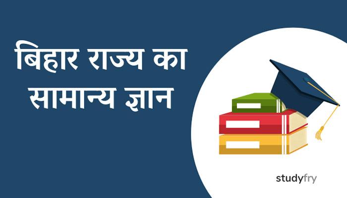 बिहार सामान्य ज्ञान प्रश्नोत्तरी (Bihar GK Question in Hindi)