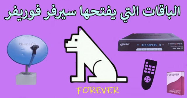 تعرف على الاقمار والقنوات التي يفتحها سيرفر فوريفر Server Forever