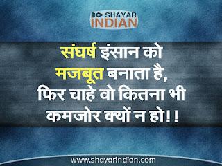 संघर्ष - Sangharsh (Struggle) Quotes in Hindi