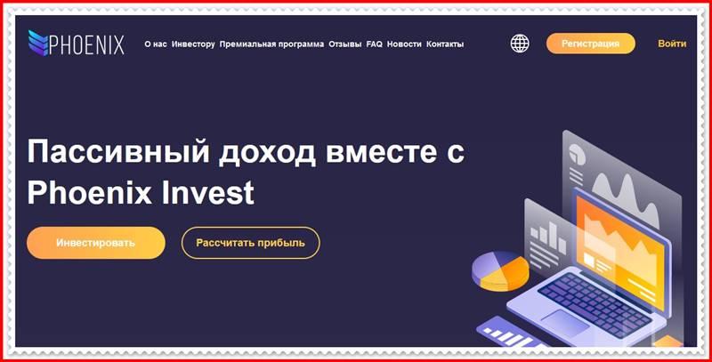 Мошеннический сайт phoenix-invest.trade – Отзывы, развод, платит или лохотрон? Мошенники Phoenix Invest