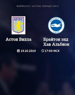 Астон Вилла – Брайтон энд Хоув Альбион смотреть онлайн бесплатно 19 октября 2019 прямая трансляция в 17:00 МСК.