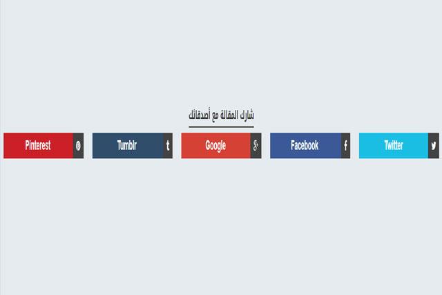إضافة أيقونات مشاركة الموضوع على مواقع الاجتماعية في بلوجر