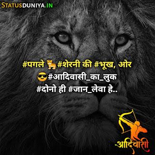 Best Adivasi Shayari In Hindi images