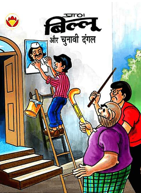 बिल्लू और चुनावी दंगल पीडीऍफ़ बुक इन हिंदी | Comics : Billu Aur Chunavi Dangal PDF Book In Hindi Free Download
