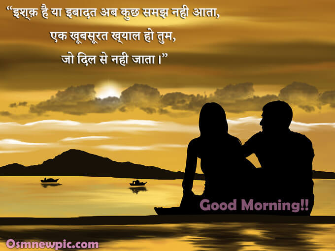 Romantic Good Morning Images For Status