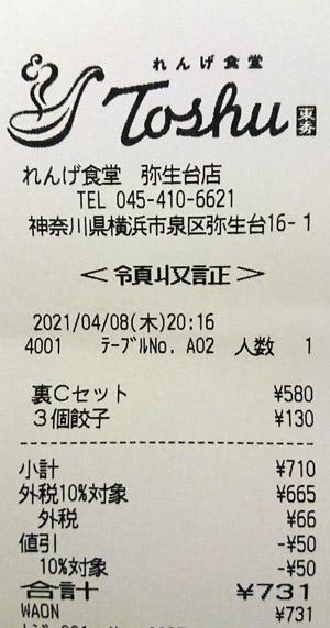 れんげ食堂 Toshu 弥生台店 2021/4/8 飲食のレシート