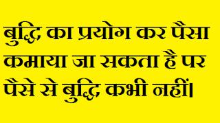 Paisa Status in Hindi