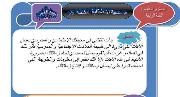 الوضعيات الانطلاقية المشكلة الأم في اللغة العربية للسنة الرابعة متوسط PDF