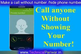 Bina number ke private call kaise kare