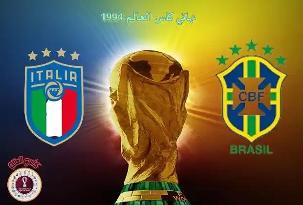 العالم,كأس العالم,نهائي,كأس العالم 1994,نهائي كاس العالم 1994,روبيرتوباجيو,كأس العالم لكرة القادم,نهائى كاس العالم 1970,البرازيل 0 - 0 ايطاليا 1994,كاس العالم 1994,world cup 1994,البرازيل وايطاليا,روماريو,نهائي فرنسا والبرازيل