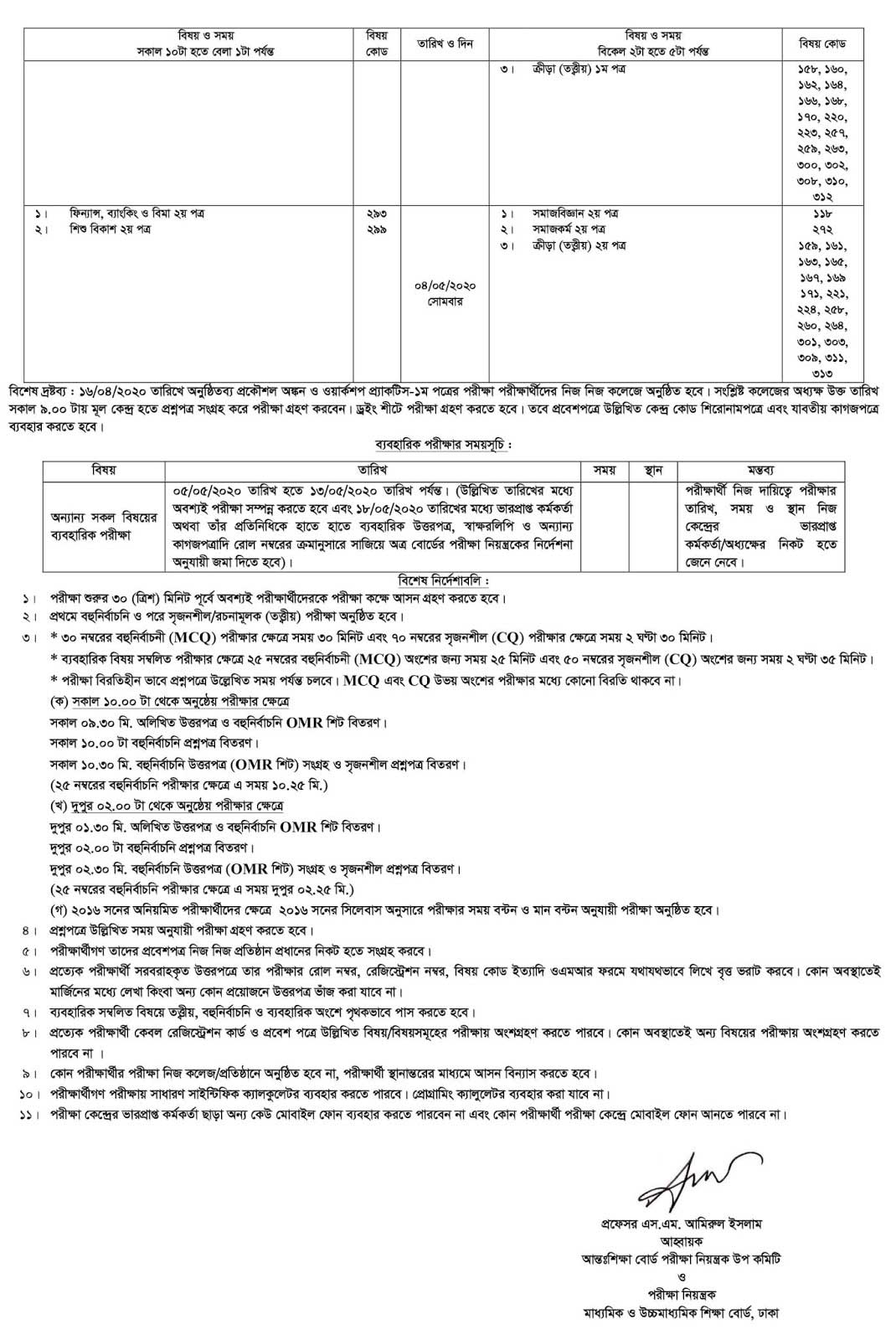 HSC Routine 2020 New Download