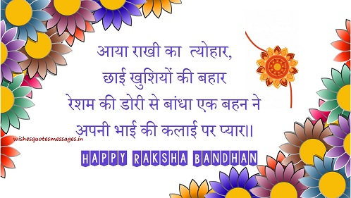 raksha bandhan images with quotes wishes