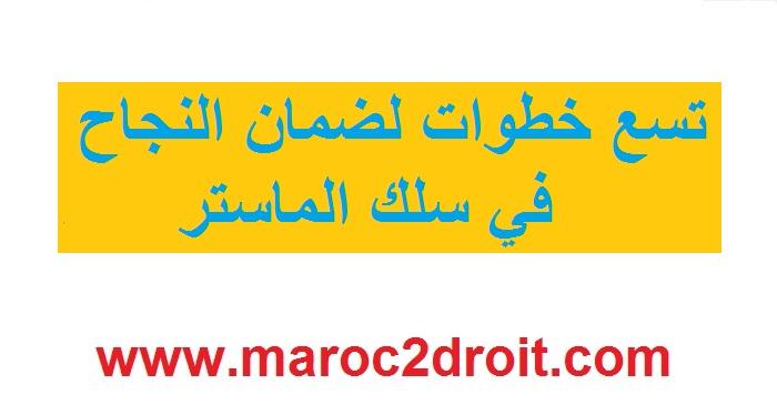 Photo of تسع خطوات لضمان النجاح في سلك الماستر 2019