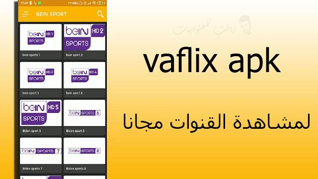 افضل تطبيق للقنوات المشفرة vaflix apk مجانا للاندرويد