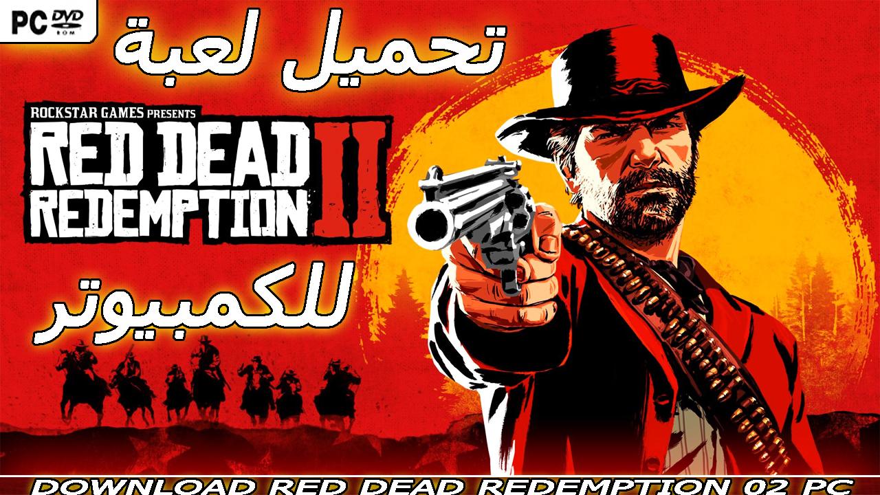 تحميل لعبة red dead redemption 1 للكمبيوتر