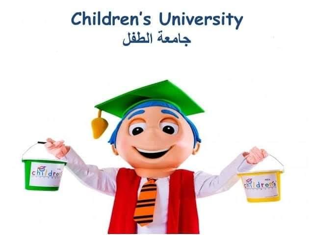 تعرف على جامعة الطفل
