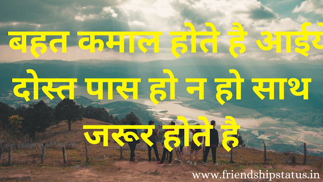 Friendship Status Hindi