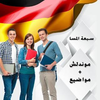 كيف أربط جملتين رئيسيتين مع بعضهم عن طريق بعض الروابط في اللغة الألمانية  طارق أفندي