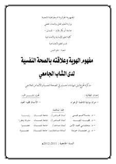 مفهوم الهوية و علاقته بالصحة النفسية لدى الشاب الجامعي pdf